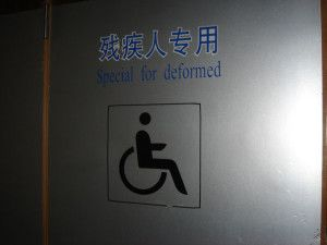 funny-chinese-sign-translation-fails-25