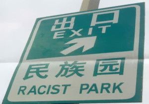 funny-chinese-sign-translation-fails-29