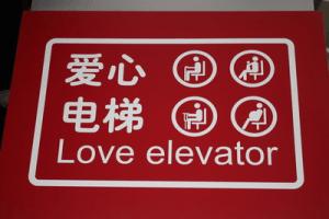 love_elevator